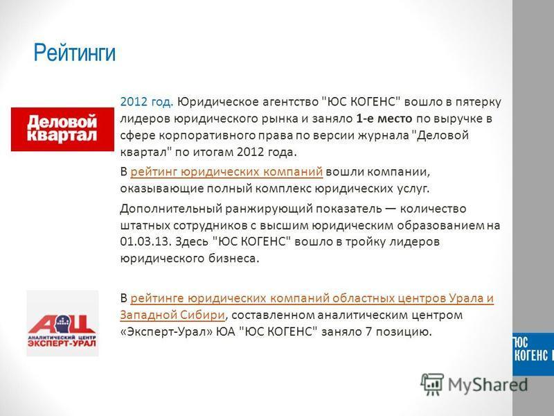 Рейтинги 2012 год. Юридическое агентство