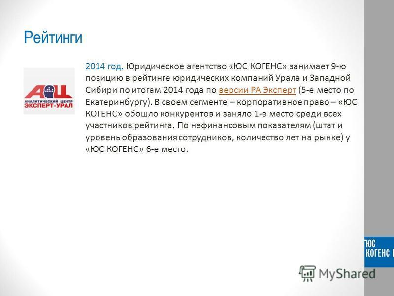 Рейтинги 2014 год. Юридическое агентство «ЮС КОГЕНС» занимает 9-ю позицию в рейтинге юридических компаний Урала и Западной Сибири по итогам 2014 года по версии РА Эксперт (5-е место по Екатеринбургу). В своем сегменте – корпоративное право – «ЮС КОГЕ