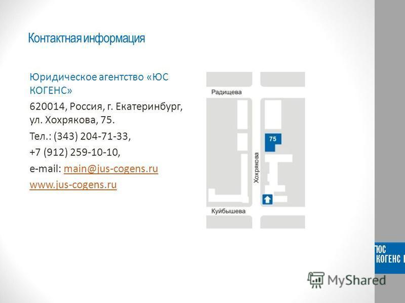 Контактная информация Юридическое агентство «ЮС КОГЕНС» 620014, Россия, г. Екатеринбург, ул. Хохрякова, 75. Тел.: (343) 204-71-33, +7 (912) 259-10-10, e-mail: main@jus-cogens.ru main@jus-cogens.ru www.jus-cogens.ru