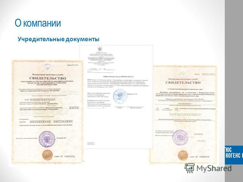 О компании Учредительные документы