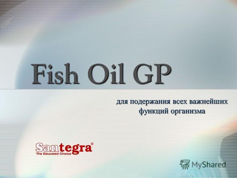 Fish Oil GP для подержания всех важнейших функций организма