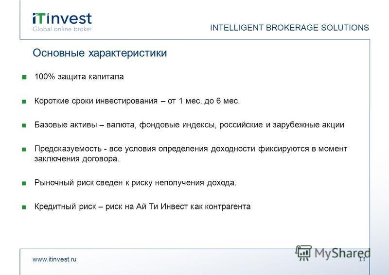 Основные характеристики 100% защита капитала Короткие сроки инвестирования – от 1 мес. до 6 мес. Базовые активы – валюта, фондовые индексы, российские и зарубежные акции Предсказуемость - все условия определения доходности фиксируются в момент заключ