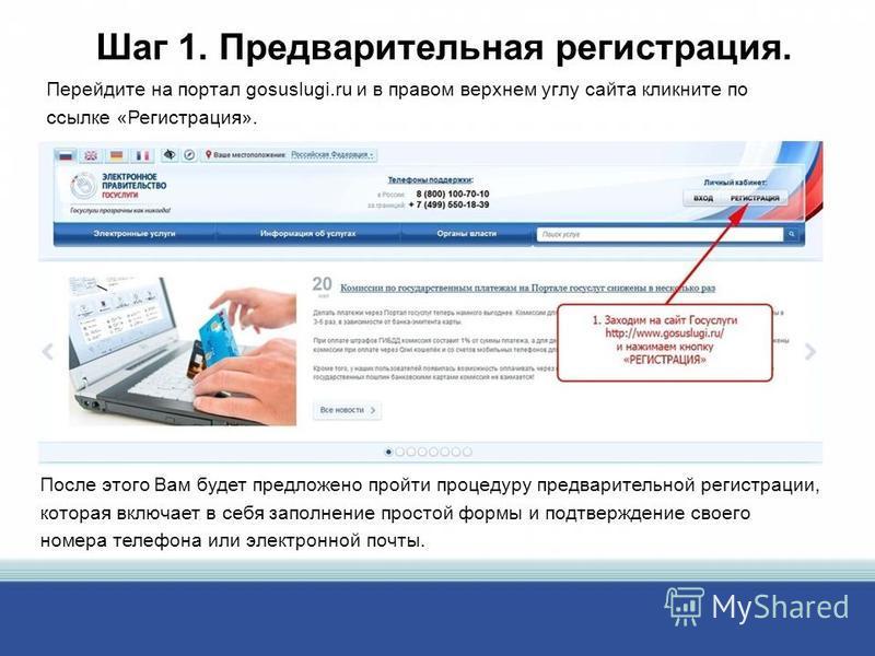 Шаг 1. Предварительная регистрация. Перейдите на портал gosuslugi.ru и в правом верхнем углу сайта кликните по ссылке «Регистрация». После этого Вам будет предложено пройти процедуру предварительной регистрации, которая включает в себя заполнение про