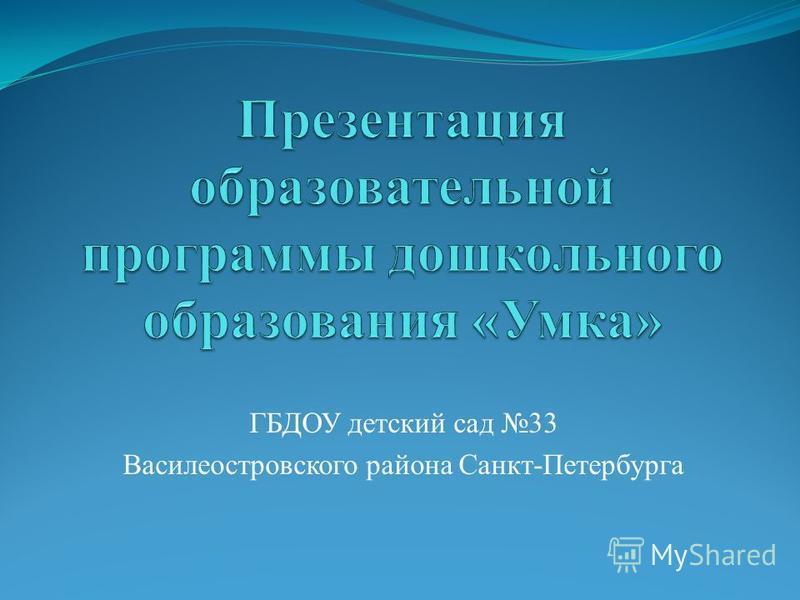 ГБДОУ детский сад 33 Василеостровского района Санкт-Петербурга