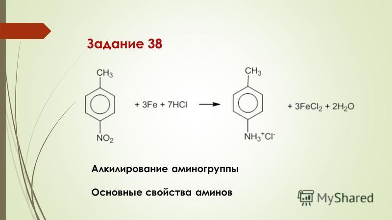 Задание 38 Алкилирование аминогруппы Основные свойства аминов