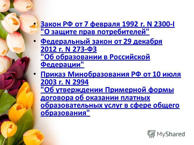 Закон РФ от 7 февраля 1992 г. N 2300-I