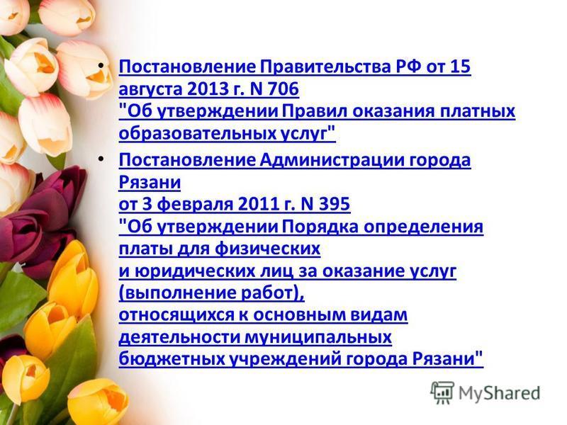 Постановление Правительства РФ от 15 августа 2013 г. N 706