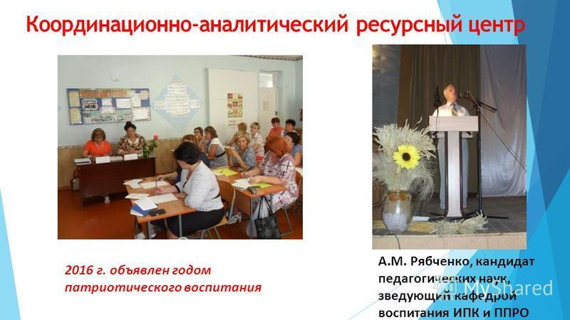 2016 г. объявлен годом патриотического воспитания А.М. Рябченко, кандидат педагогических наук, заведующий кафедрой воспитания ИПК и ППРО