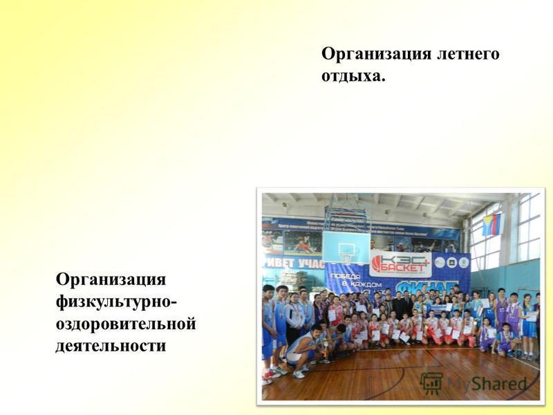 Организация летнего отдыха. Организация физкультурно- оздоровительной деятельности