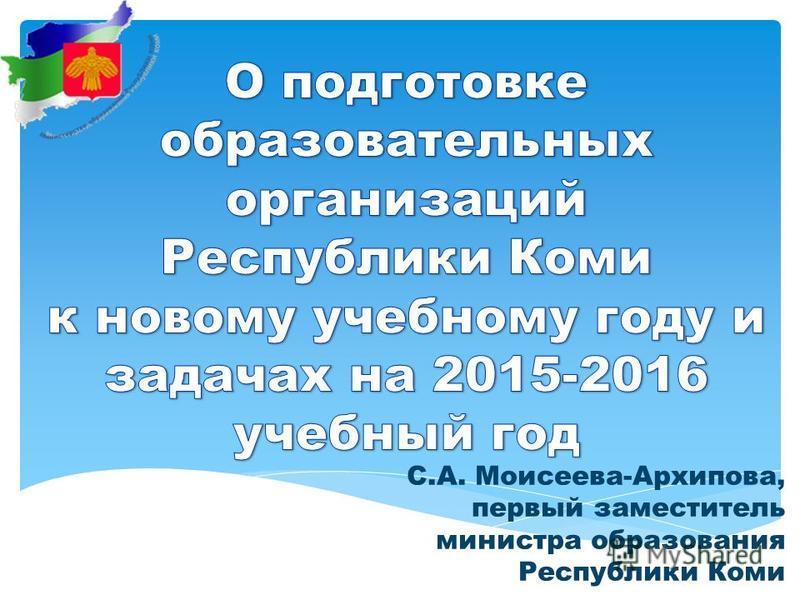 С.А. Моисеева-Архипова, первый заместитель министра образования Республики Коми