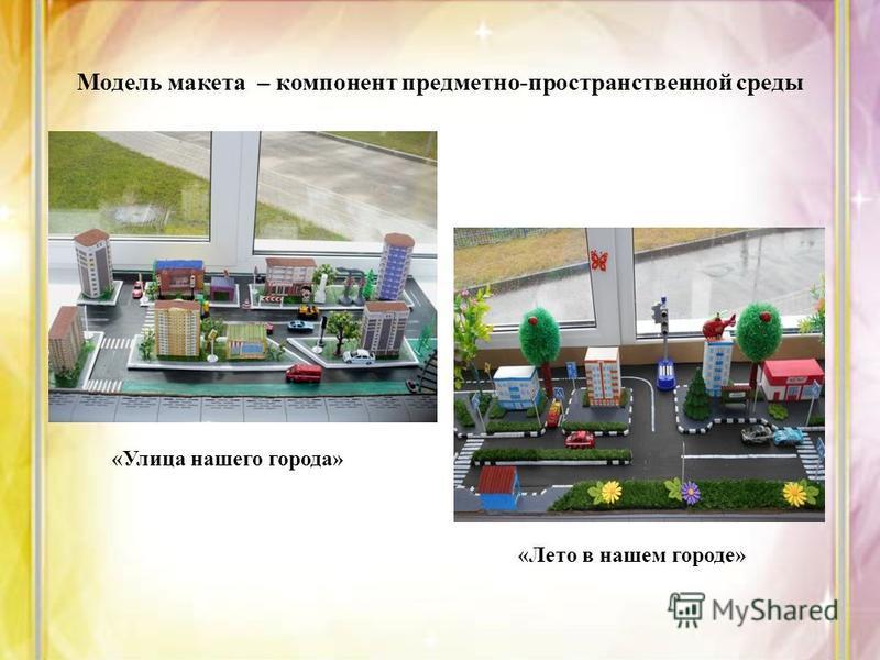 Модель макета – компонент предметно-пространственной среды «Улица нашего города» «Лето в нашем городе»