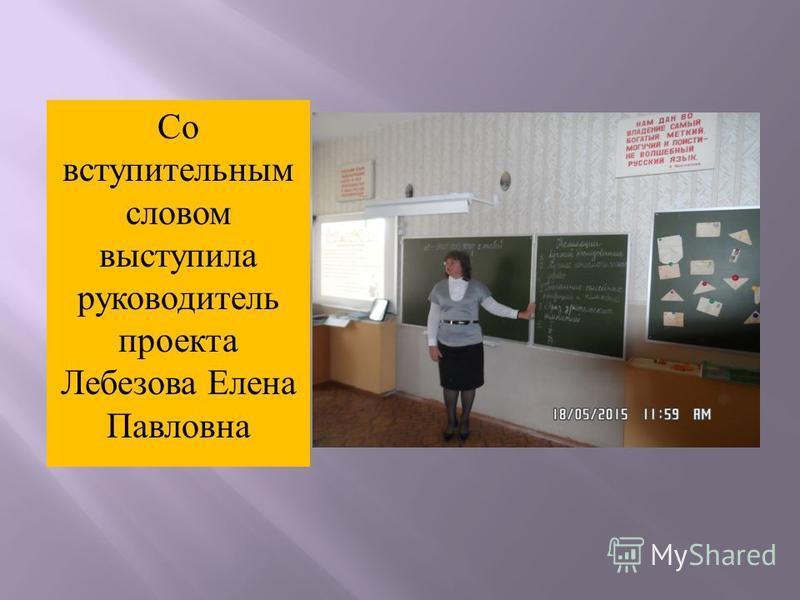 Со вступительным словом выступила руководитель проекта Лебезова Елена Павловна