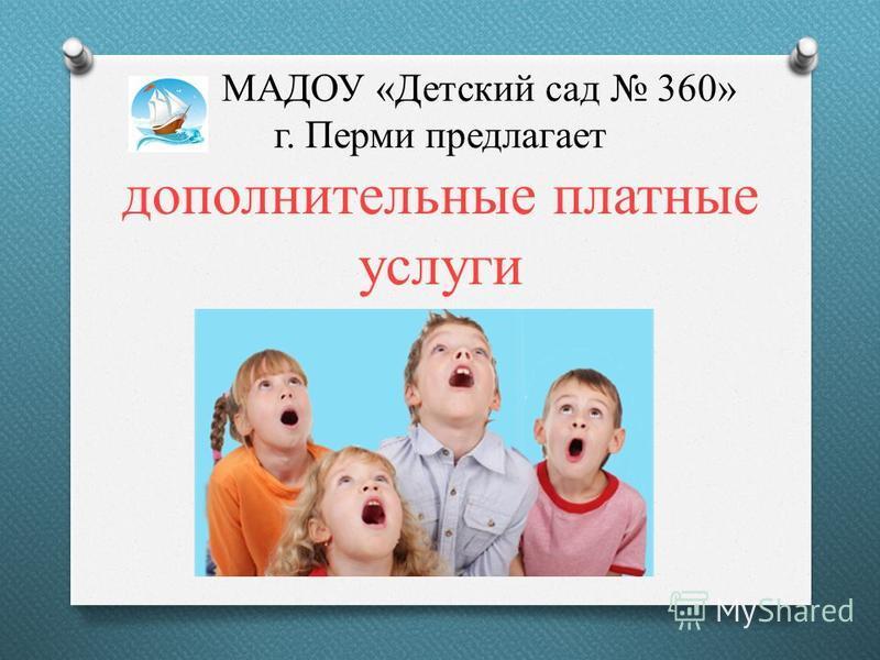 МАДОУ «Детский сад 360» г. Перми предлагает дополнительные платные услуги