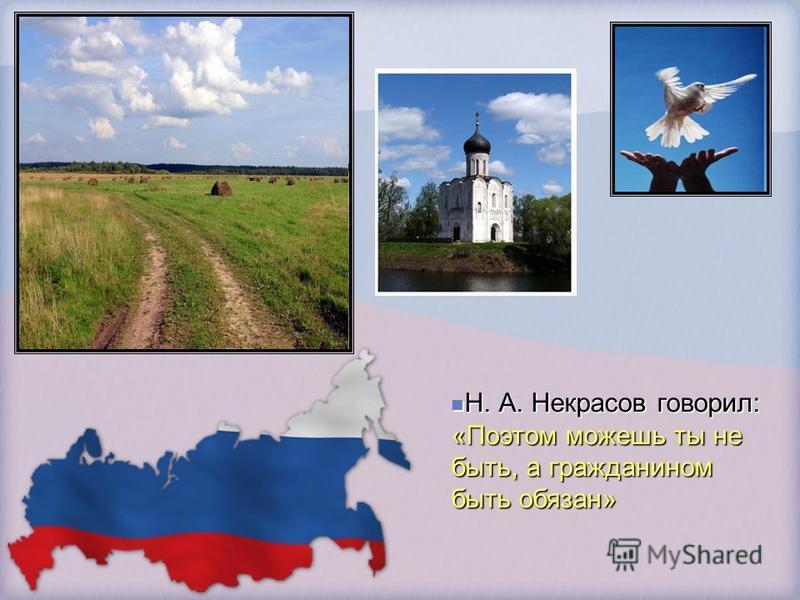 Н. А. Некрасов говорил: «Поэтом можешь ты не быть, а гражданином быть обязан» Н. А. Некрасов говорил: «Поэтом можешь ты не быть, а гражданином быть обязан»