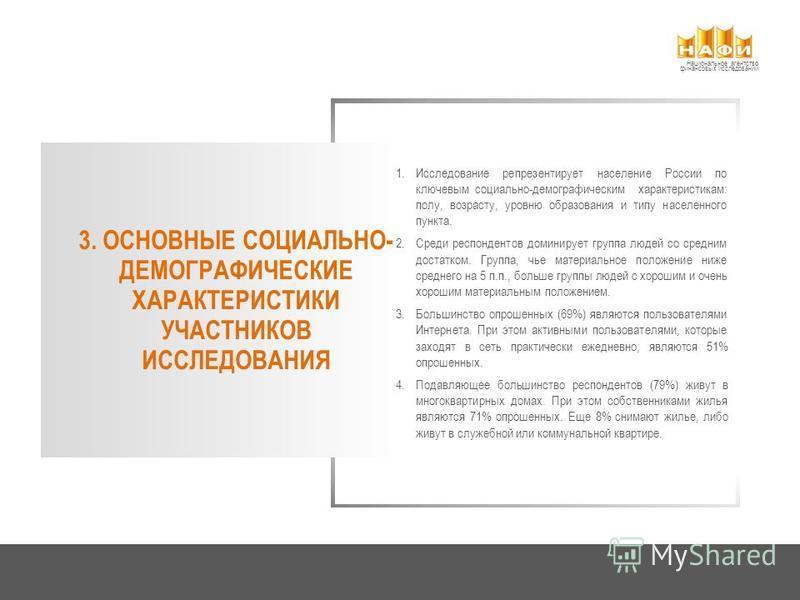 Национальное агентство финансовых исследований 10 3. ОСНОВНЫЕ СОЦИАЛЬНО- ДЕМОГРАФИЧЕСКИЕ ХАРАКТЕРИСТИКИ УЧАСТНИКОВ ИССЛЕДОВАНИЯ 1. Исследование репрезентирует население России по ключевым социально-демографическим характеристикам: полу, возрасту, уро
