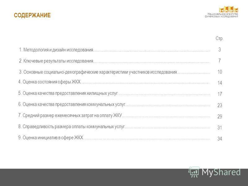 СОДЕРЖАНИЕ Национальное агентство финансовых исследований Стр. 1. Методология и дизайн исследования..…………………..…….…………..…….……….……………………… 3 2. Ключевые результаты исследования…..………….…………………………………………………………….. 7 3. Основные социально-демографические хар