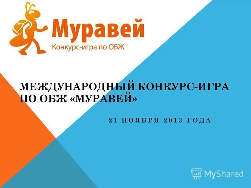 МЕЖДУНАРОДНЫЙ КОНКУРС-ИГРА ПО ОБЖ «МУРАВЕЙ» 21 НОЯБРЯ 2013 ГОДА