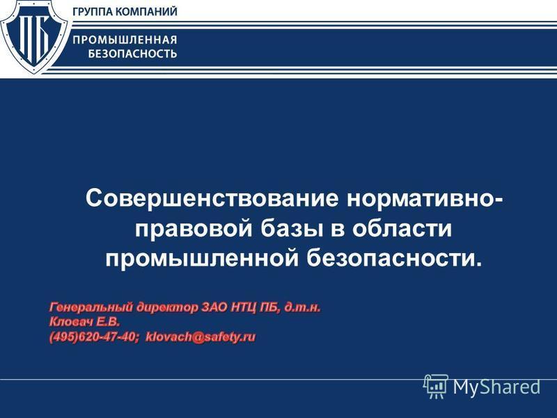 Совершенствование нормативно- правовой базы в области промышленной безопасности.