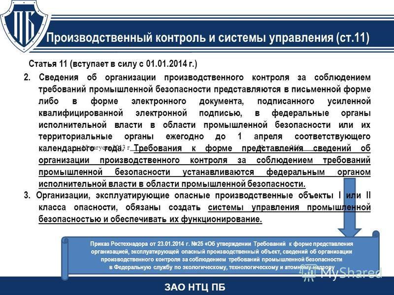Производственный контроль и системы управления (ст.11) 2. Сведения об организации производственного контроля за соблюдением требований промышленной безопасности представляются в письменной форме либо в форме электронного документа, подписанного усиле
