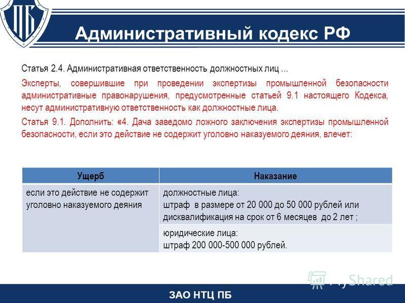Административный кодекс РФ Статья 2.4. Административная ответственность должностных лиц... Эксперты, совершившие при проведении экспертизы промышленной безопасности административные правонарушения, предусмотренные статьей 9.1 настоящего Кодекса, несу
