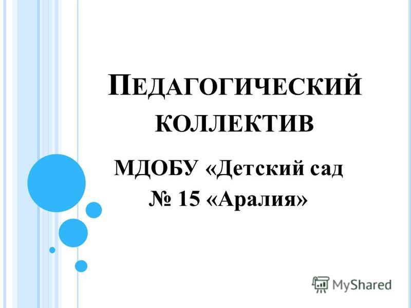 П ЕДАГОГИЧЕСКИЙ КОЛЛЕКТИВ МДОБУ «Детский сад 15 «Аралия»