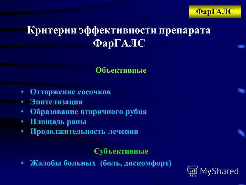 Критерии эффективности препарата ФарГАЛС Объективные Отторжение сосочков Эпителизация Образование вторичного рубца Площадь раны Продолжительность лечения Субъективные Жалобы больных (боль, дискомфорт) ФарГАЛС