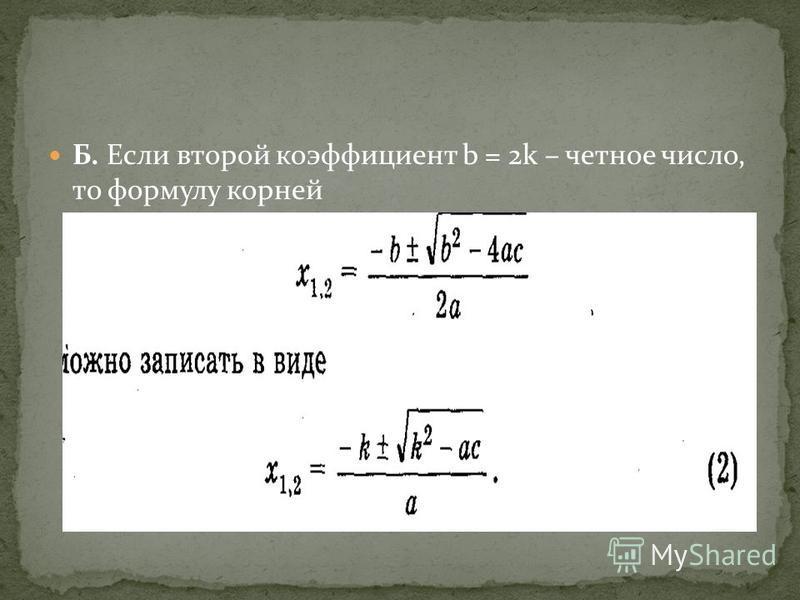 Б. Если второй коэффициент b = 2k – четное число, то формулу корней