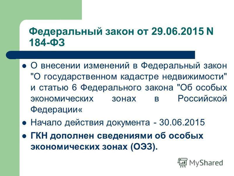 Федеральный закон от 29.06.2015 N 184-ФЗ О внесении изменений в Федеральный закон