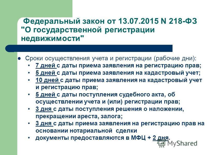 Федеральный закон от 13.07.2015 N 218-ФЗ