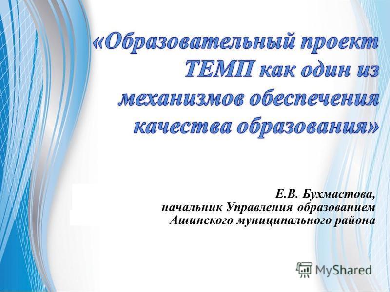 Е.В. Бухмастова, начальник Управления образованием Ашинского муниципального района