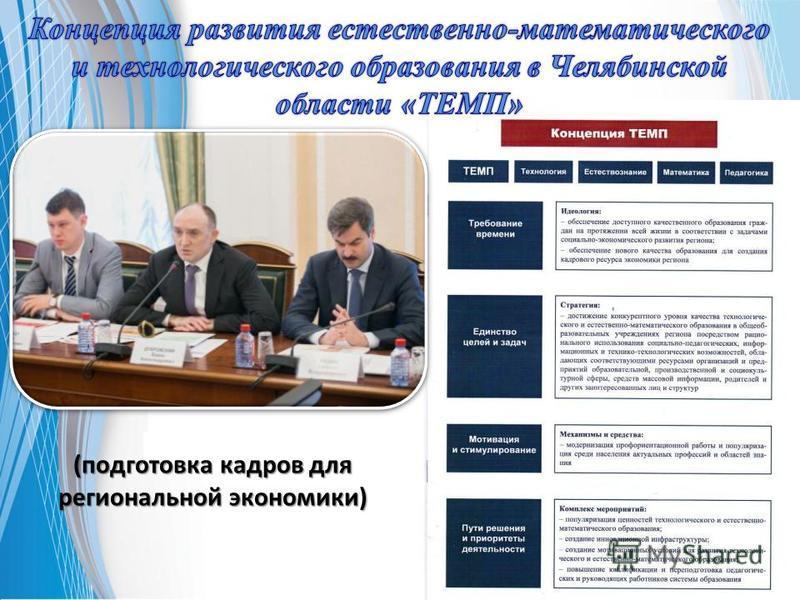 (подготовка кадров для региональной экономики)