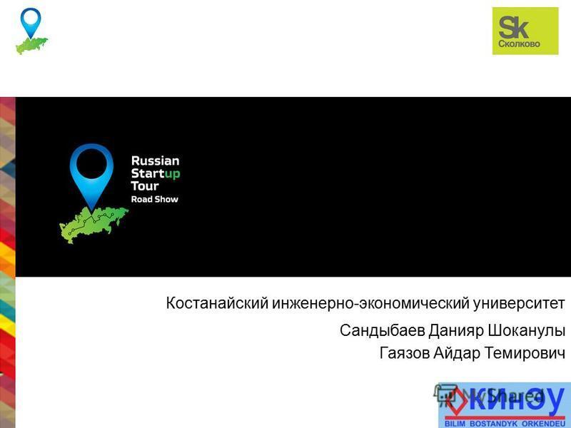 Лого компании Костанайский инженерно-экономический университет Сандыбаев Данияр Шоканулы Гаязов Айдар Темирович