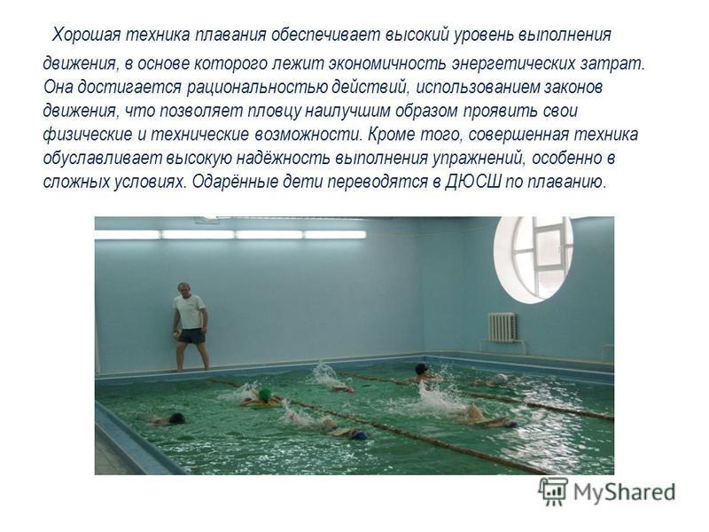 Хорошая техника плавания обеспечивает высокий уровень выполнения движения, в основе которого лежит экономичность энергетических затрат. Она достигается рациональностью действий, использованием законов движения, что позволяет пловцу наилучшим образом