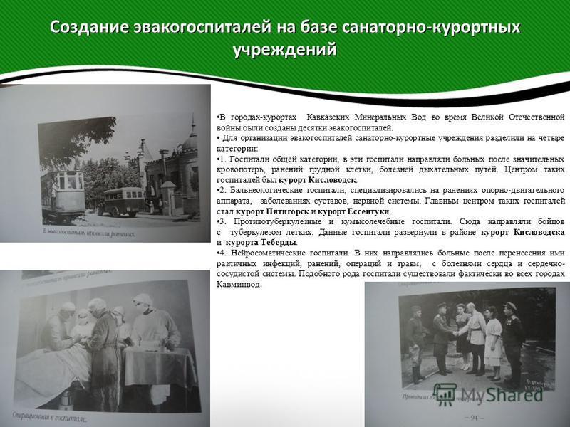 Создание эвакогоспиталей на базе санаторно-курортных учреждений В городах-курортах Кавказских Минеральных Вод во время Великой Отечественной войны были созданы десятки эвакогоспиталей. Для организации эвакогоспиталей санаторно-курортные учреждения ра