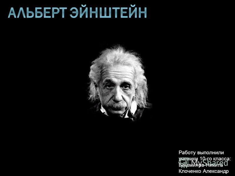 Работу выполнили ученики 10-го класса: Башминов Никита Клоченко Александр