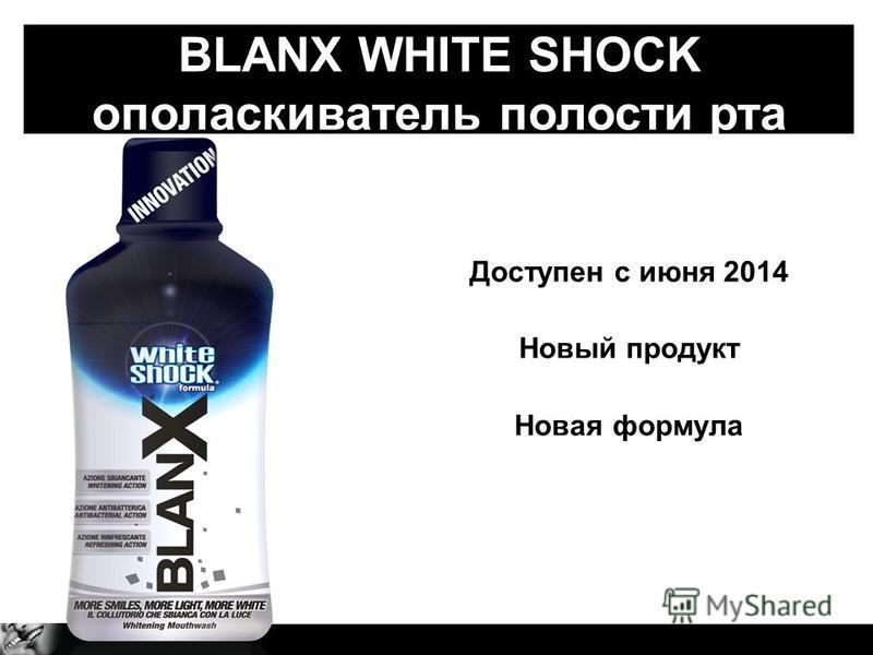 Доступен с июня 2014 Новый продукт Новая формула BLANX WHITE SHOCK ополаскиватель полости рта