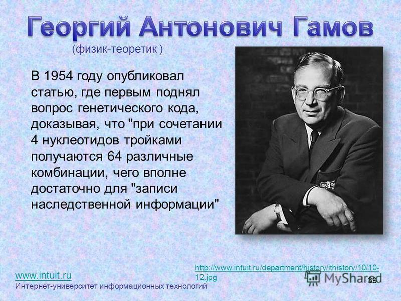 39 В 1954 году опубликовал статью, где первым поднял вопрос генетического кода, доказывая, что