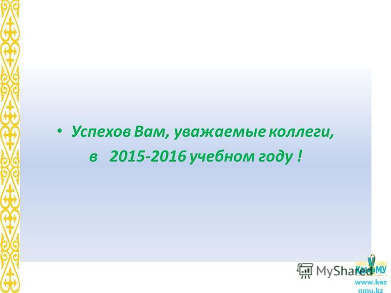 Успехов Вам, уважаемые коллеги, в 2015-2016 учебном году ! www.kaz nmu.kz