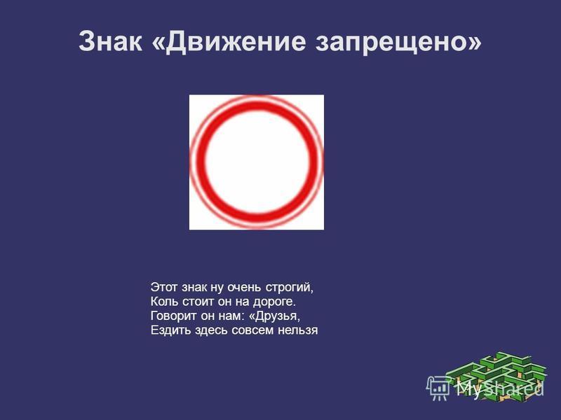Знак «Въезд запрещен» Знак водителей стращает, Въезд машинам запрещает! Не пытайтесь сгоряча Ехать мимо кирпича!