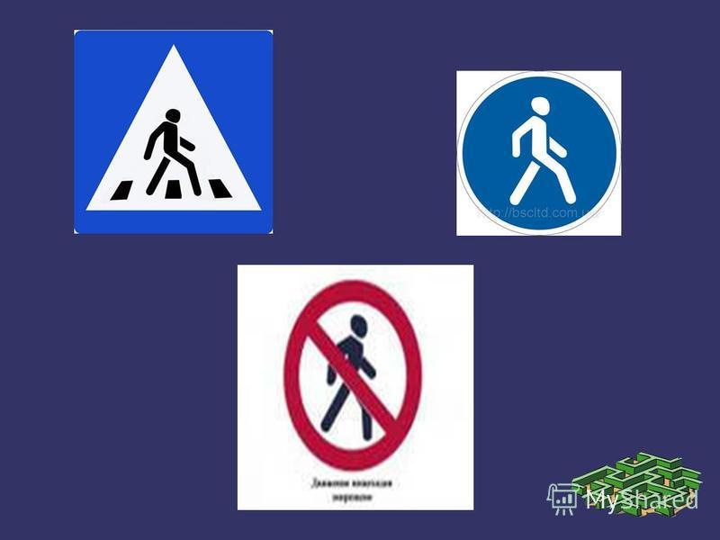На дороге - множество правил, кто где едет, Куда и как идти. Их придумали, чтобы аварий Девиз нашего занятия: Пешеход! Будь на улице пример!