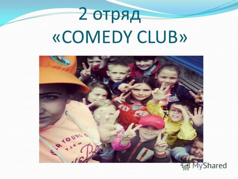 2 отряд «COMEDY CLUB»