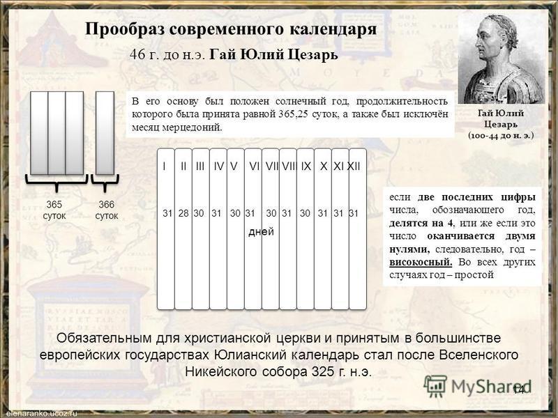 Прообраз современного календаря 46 г. до н.э. Гай Юлий Цезарь В его основу был положен солнечный год, продолжительность которого была принята равной 365,25 суток, а также был исключён месяц мерцедоний. 365 суток 366 суток если две последних цифры чис