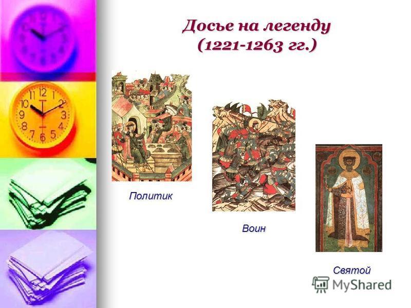 Досье на легенду (1221-1263 гг.) Политик Воин Святой