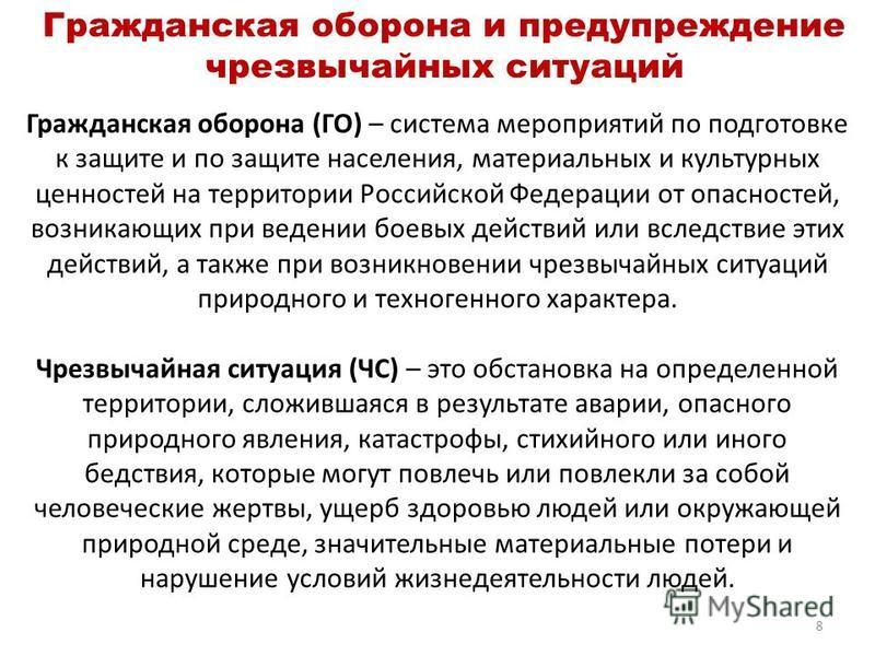 8 Гражданская оборона и предупреждение чрезвычайных ситуаций Гражданская оборона (ГО) – система мероприятий по подготовке к защите и по защите населения, материальных и культурных ценностей на территории Российской Федерации от опасностей, возникающи