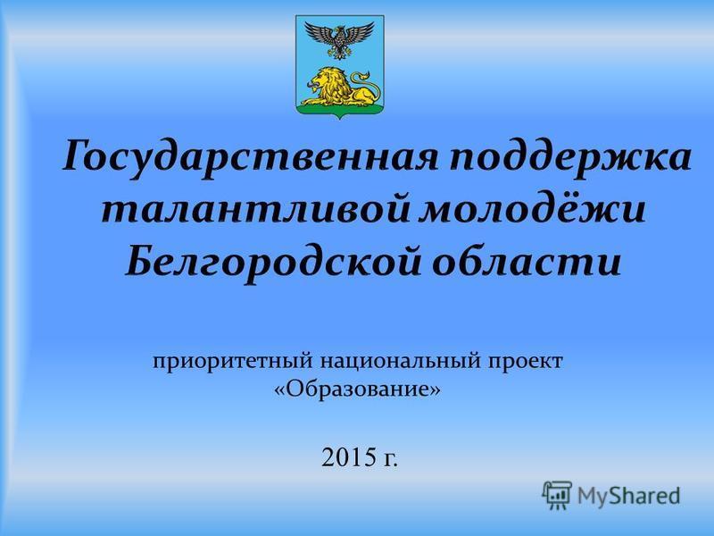 приоритетный национальный проект «Образование» 2015 г.