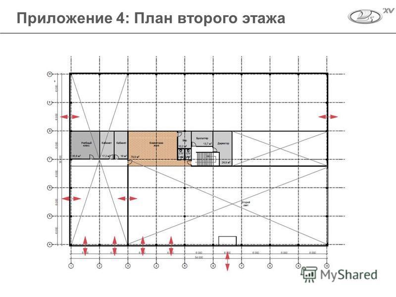 Приложение 4: План второго этажа