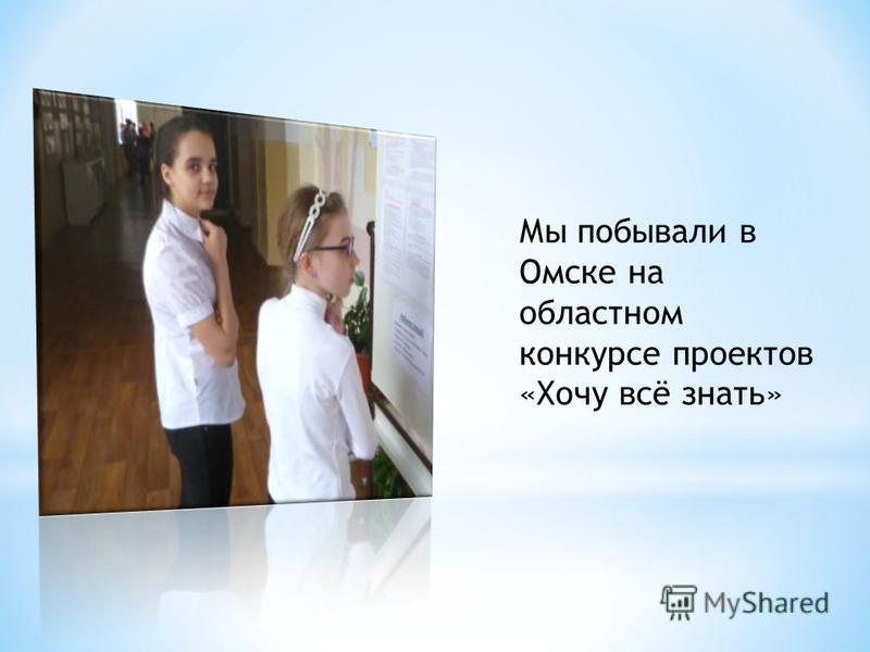 Мы побывали в Омске на областном конкурсе проектов «Хочу всё знать»