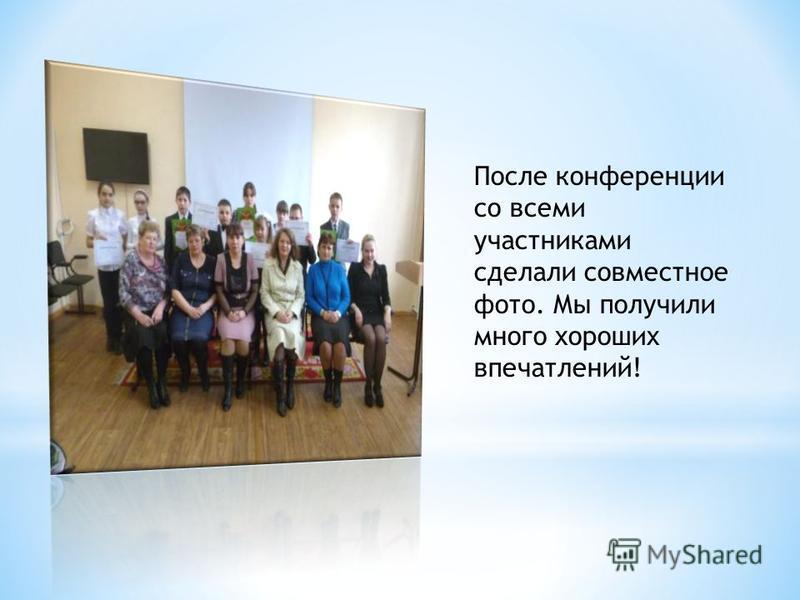 После конференции со всеми участниками сделали совместное фото. Мы получили много хороших впечатлений!