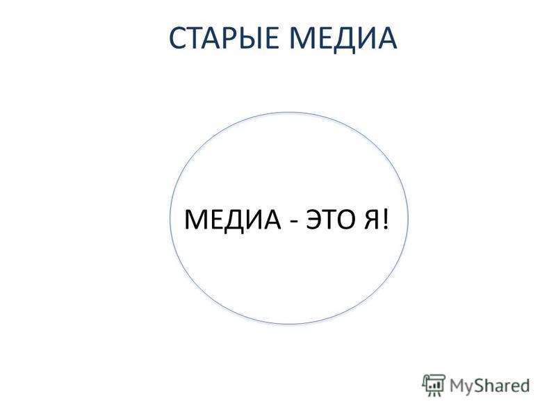 СТАРЫЕ МЕДИА МЕДИА - ЭТО Я!