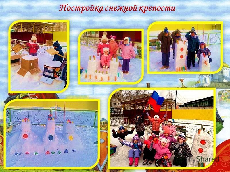 Постройка снежной крепости